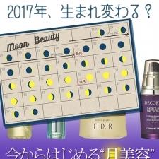 新年生まれ変わるための「月美容」始めませんか?【12/29は新月】