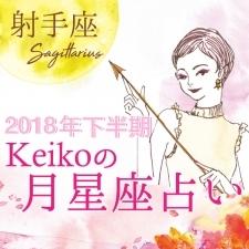 【Keikoの月星座占い】射手座は準備期間の過ごし方こそが大事【2018年下半期開運】