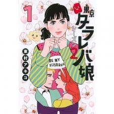令和を生きる現代女子の「夢とリアル」を描く大人気漫画『東京タラレバ娘 シーズン2』お試し読み!【VOCEマンガサークル】