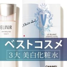 【緊急連載】夏直前・美白仕込みvol.2! 【VOCEベスコス】ディリーに使える3大美白化粧水を発表!