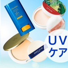 【UVケアベスコス2018】化粧直しもストレスなし!【リタッチUV】BEST3