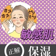 【敏感肌さんレスキュー】やさしく包み込めば、大ピンチを脱する!