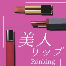 みんなの憧れ【神崎恵さん】おすすめ♡美人リップランキング