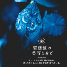 【齋藤薫の美容自身】女は、人生で2回、顔が変わる。美しく変わる人と、美しさを減らす人がいる。