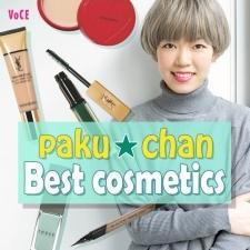 大人気!【paku☆chan】の旬顔がつくれるベストコスメ