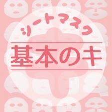 【シートマスク】基本のキ|美容のプロが語る【マスク美容】復習レッスン