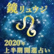 【獅子座】縁の下の力持ちの時期【鏡リュウジの2020年上半期☆開運占い】