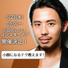 【5/23(木)19:00〜】小顔になりたい人必見! クラランスの話題の美容液や小田切ヒロさんのテクをご紹介します!