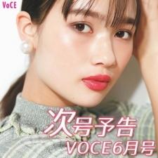 【次号予告】4/22発売、VOCE6月号「透ける肌に最新メイクで今っぽ美人が完成!」最強の白肌×夏コスメ
