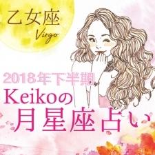 【Keikoの月星座占い】乙女座はコミュニケーション力が試される【2018年下半期開運】