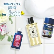 ここぞという夜に使いたい♥ 絶品入浴剤9選【お風呂ベスコス】