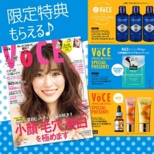 VOCEの書店プレゼント、7月号は?