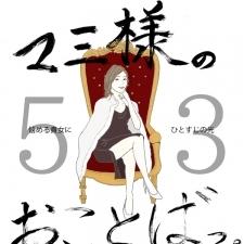 Vol.53 ダイエットを始めることすらできない女【21時のマミ様】悩める貴女にひとすじの光
