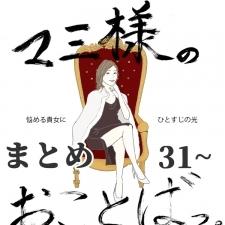 【21時のマミ様】悩める貴女にひとすじの光 Vol.31~