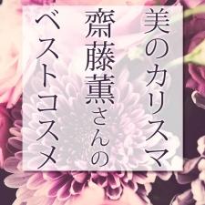 美のカリスマ・齋藤薫さんが選んだベストコスメTOP4【薫さんが言うなら間違いない!】