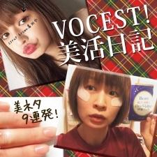 【わたなべ麻衣】【木村沙織】ほか、VOCEST!が今注目している美容ネタ9連発!!!