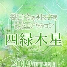 【2019年下半期占い・風水】四緑木星は休息も大切に【谷口令の引き寄せ開運アクションアドバイス】