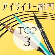 【読者リアル投票!】夏に欲しいアイライナー3選!