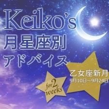 【Keikoの月星座別占い】乙女座新月9月10日~9月24日の引き寄せポイント