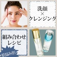 【乾燥・毛穴・くすみ・ゆらぎ】肌悩み別・洗顔×クレンジング最適レシピ