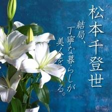 """松本千登世の『結局、丁寧な暮らしが美人をつくる(最終回)』 """"本物の価値を知る人に本物の美しさが宿る"""""""