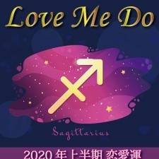 【Love Me Doの占星術】射手座は曖昧な恋愛には決着を!【2020年上半期の恋愛運】