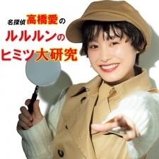 【名探偵 高橋愛のルルルンのヒミツ大研究】知れば知るほどフェイスマスク美容がわかる![PR]