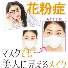 【花粉症さん集まれ!】マスクをしてても美人に見えるメイクとは?