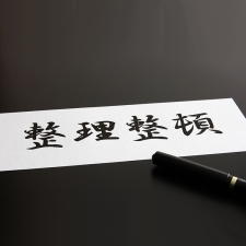 整理収納アドバイザー兼VOCE編集者・芦田の 整理収納ごろく PART1