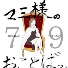 Vol.79 人生詰んだ女【21時のマミ様】悩める貴女にひとすじの光