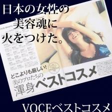 【VOCEベスコスに嘘はない】傑作企画『VOCEベストコスメ』は日本女性の意識を変えた!