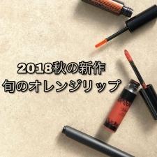 【2018秋の新作】旬のオレンジリップを塗り比べ!|絶対欲しい鉄板3ブランド!