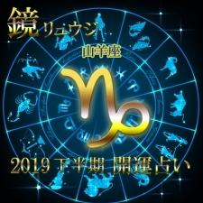 【山羊座】12月の山羊座木星期に向けて準備を!【鏡リュウジの2019年下半期☆開運占い】