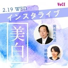 【2/19(水)19:30頃~】岡部美代治さん出演!インスタライブ開催|今回のテーマは「2020年注目の美白スキンケア」