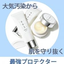 【マイクロダストや紫外線から肌を守る‼️】朝から夜まで美肌が続くスキンケアの秘訣とは?