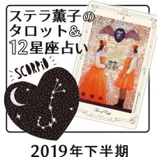 2019年下半期、蠍座は対人運が最高潮に【ステラ薫子のタロット×12星座占い】