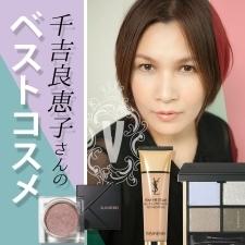 【VOCE編集部員憧れ♡】巨匠・千吉良恵子が選ぶベスコス2018