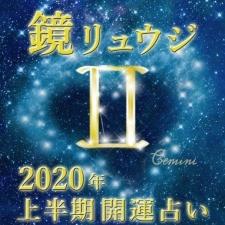 【双子座】何か一つのことに集中する時【鏡リュウジの2020年上半期☆開運占い】
