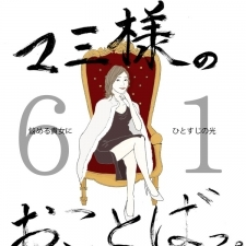 Vol.61 百年の恋もさめた女【21時のマミ様】悩める貴女にひとすじの光