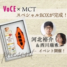 【VOCE×MCT】スペシャルBOXが完成!河北裕介・西川瑞希が登場するイベントも開催決定![PR]