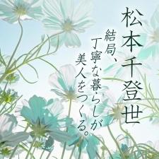 """松本千登世の『結局、丁寧な暮らしが美人をつくる(25)』 """"空気の中で美しい人"""""""