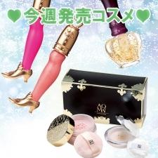 【コフレも10連発!】今週発売コスメ41連発!! 11/26~12/02