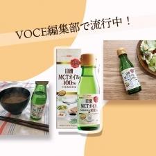VOCE編集部員の間で流行中!間食も防げる【MCTオイル】って?