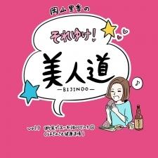 【漫画】『岡山里香のそれゆけ! 美人道』vol.07 〜断食でスッキリBODYへ!(はぎのさと健康道場)〜