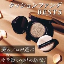 【ベースメイクベスコス】NARS、アルマーニ……話題の新作目白押し!美のプロが選ぶクッションファンデ BEST5