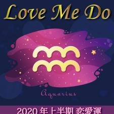 【Love Me Doの占星術】水瓶座は駆け引き厳禁!素直に甘えて【2020年上半期の恋愛運】