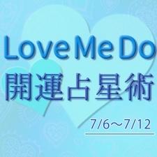 【7/6〜7/12のウィークリー占い☆】超簡単! 今週の12星座別・開運アクション【Love Me Do の開運占星術】