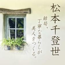 恥じらいは、女っぽさの証【著・松本千登世】『結局、丁寧な暮らしが美人をつくる。』【特別全文公開】第7話