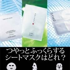 【実験VOCE】肌がつやっとふっくらするシートマスクはどれ!?