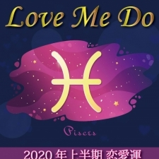 【Love Me Doの占星術】魚座はマンネリNG、変化が開運の鍵!【2020年上半期の恋愛運】